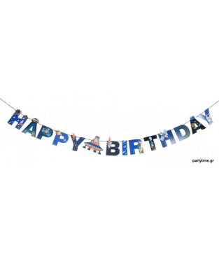 Χαρούμενα Γενέθλια Διάστημα