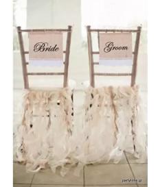 Διακοσμητικά καρέκλας