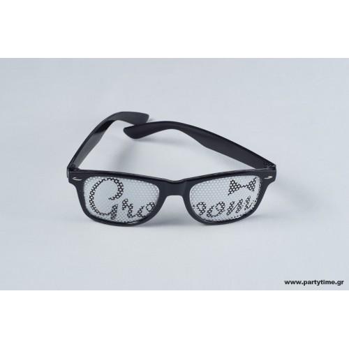 Γυαλιά Γαμπρού