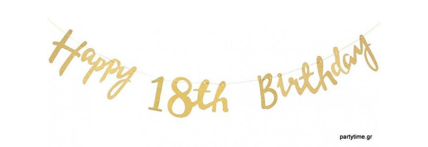 Πάρτυ γενεθλίων για τα 18 γενέθλια.